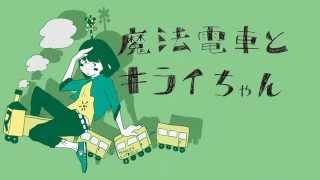 石風呂 - 魔法電車とキライちゃん