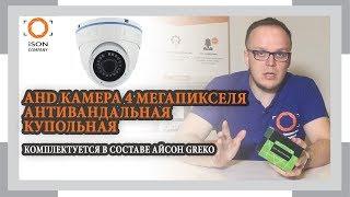 AHD КАМЕРА 4 МЕГАПИКСЕЛЯ AHDSL20H400V  ОБЗОР