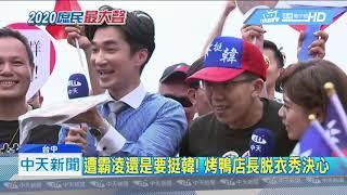 20190623中天新聞 庶民發聲挺韓 鴻海股東:我把股票都賣了!