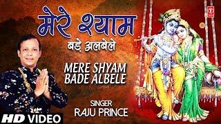 Mere Shyam Bade Albele I RAJU PRINCE I New Krishna Bhajan I Full HD I Mere Shyam Bade Albele