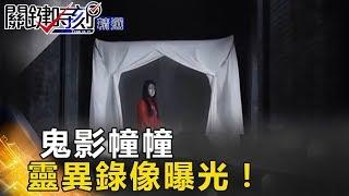 鬼影幢幢  靈異錄像曝光! - 關鍵時刻精選 朱學恒 王瑞德 馬西屏 楊釗