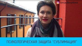 Психологическая защита Сублимация Понятный психолог Таня Давыдова