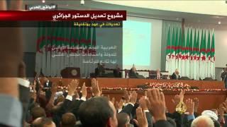 مشروع تعديل الدستور الجزائري