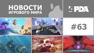 Новости игрового мира iOS - выпуск 63 [iOS игры]