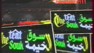 الاعلانات التجارية قديماً القناة السعودية الأولى 1409 هــ