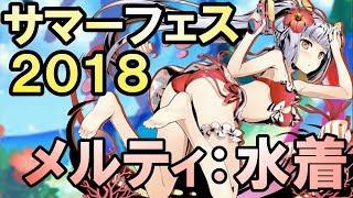 【ディバゲ零】サマーフェス2018スクラッチ!新ユニット「メルティ:TypeS」を引こうとしたら…【実況】
