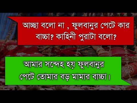 বংশ রক্ষা || পর্ব ২ || Bangla heart touching story || Abegi mon