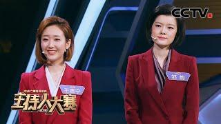 [2019主持人大赛]三分钟自我展示 邹韵王嘉宁巅峰对决  CCTV