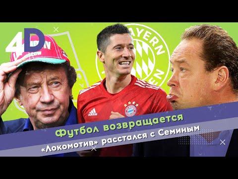 Футбол возвращается   «Локомотив» расстался с Семиным