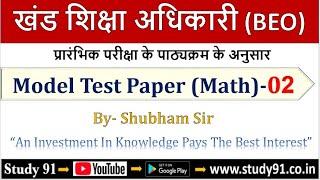BEO Math Mock Test II 02 II UPPSC II खंड शिक्षा अधिकारी II Practice Set || Study91 || BEO Mock Test