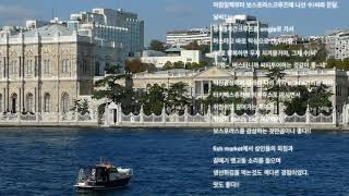 보스포러스해협과 Istiklal거리의 360. 2009…
