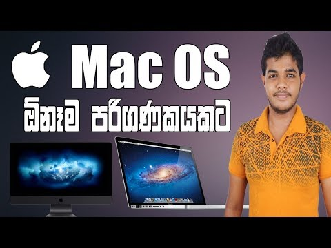 Install Apple Mac OS on Intel Windows Computer - Sinhala