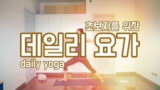 [EVA YOGA]초보자를 위한 데일리 요가 daily yoga Lv1 screenshot 1