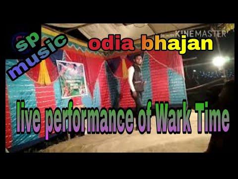 Brahmaru subhuchi Om Sai Nath Odia Bhajan song