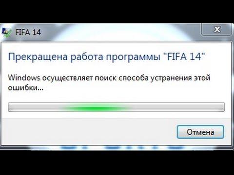 Прекращена работа fifa 16 demo