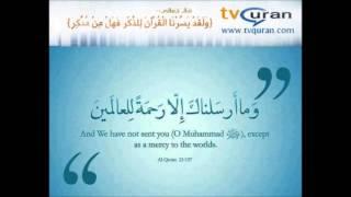 Muhammad Taha Al-Junaid - Surah Al-Kahf - Beautiful
