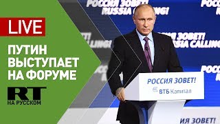 Путин выступает на форуме ВТБ Капитал «Россия зовёт!» — LIVE