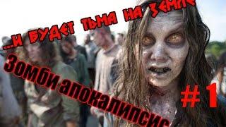 Зомби Апокалипсис # 1 - выживание в майнкрафт с модами