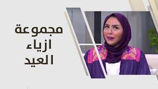 زينة علي - مجموعة ازياء العيد