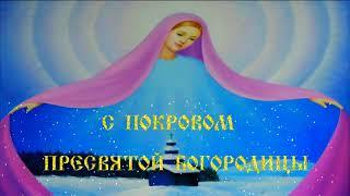 С ПОКРОВОМ ПРЕСВЯТОЙ БОГОРОДИЦЫ . 14 ОКТЯБРЯ .