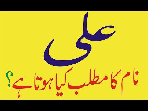 Ali name meaning Ali naam ka matlab kya hai By Asim Ali Tv