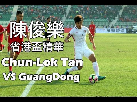 Chun-Lok Tan (陳俊樂) CM 🇭🇰  VS GuangDong || 第三十九屆省港盃香港對廣東 || HD ||