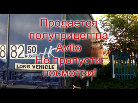 Продается подержанный полуприцеп на Avito