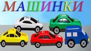 Веселые МАШИНКИ (CARs) Учим цвет и цифры. Развивающие мультики