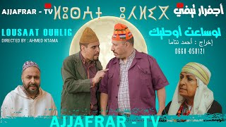 humor tamazight souss