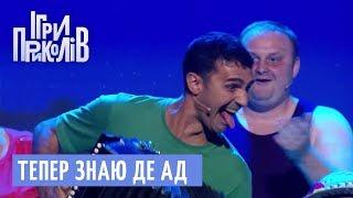З баяном по Європі - Ігри Приколів 2018 | Квартал 95