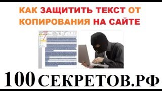 Как защитить контент на вашем сайте Защита текста от  копирования(Новый контент на сайте требует защиты от копирования. Как защитить текстовое содержимое вашего сайта., 2016-01-08T00:39:43.000Z)