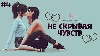 The Sims 4 сериал | ЮРИ | Не скрывая чувств (ep.4)