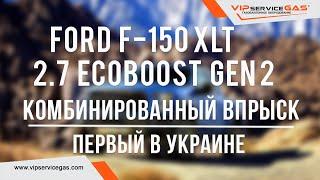 Гбо на Ford F-150 XLT 2.7 EcoBoost GEN 2 с комбинированным впрыском топлива. PRINS Голландия.