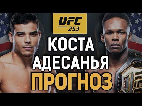 МОЩЬ ПРОТИВ ТЕХНИКИ! Пауло Коста vs Исраэль Адесанья / Прогноз к UFC 253