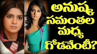 SHOCKING: Clash Between Samantha and Anushka? | Latest Movie News |TOP Telugu TV