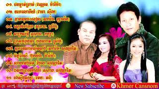 Khmer Song - អ្នកនេសាទល្ងិតល្ងង់ ឯណាព្រហ្មចារីយ៍  Him Sivorn, Uorn Sreymum, Suos Songveacha, Noy Van
