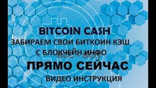 Как получить Bitcoin Cash из BlockChain