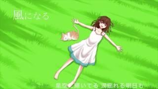 風になる/つじあやの by彩夢 大好きな(風になる)を歌わせていただきま...