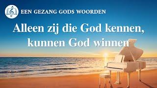 Christelijke muziek 'Alleen zij die God kennen, kunnen God winnen'   Officiële muziek video