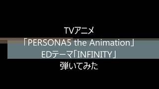 アニメ「PERSONA5 the Animation」ED「INFINITY」BASS COVER