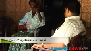 Blade mafia active in Thrissur Chavakkad Asianet News Investigation