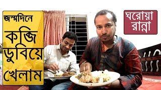 Birthday party Delicious food । EATING  SHOW । FOOD BACHELOR  । HOME BIRTHDAY PARTY