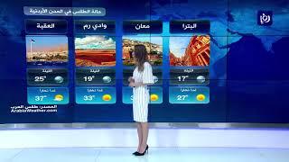 النشرة الجوية الأردنية من رؤيا 9-9-2019 | Jordan Weather