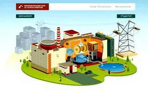 WSA 2007: Virtual Atomic Energy Museum