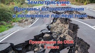 Землетрясение.  Причины возникновения и возможные последствия. Презентация по ОБЖ. 7 класс.