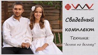 Белые вышитые комплекты. Свадебные платья с вышивкой. Парные вышиванки для взрослых