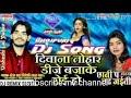 Diwana tohar Dj Baja ke roi videshi lal mix by DJ IMTEYAZ