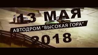 Ралли-кросс  12.05.2018   Квалификация-2 Суперавто