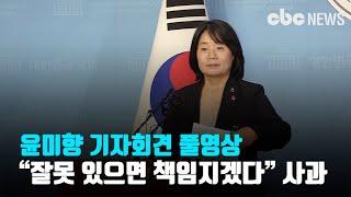"""[풀영상] 윤미향 당선인 국회 기자회견 … """"잘못 있으…"""