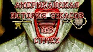 американская История Ужасов - Обзор, Страх 7 Культ